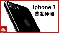【果粉堂】iPhone7+7plus 钢琴黑 上手评测 真机亮相