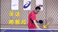 乒乓找教练 81 教你如何拉半出台球