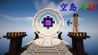 明月庄主★我的世界1.10师徒空岛生存EP43轮回秘镜Minecraft