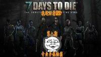 【七日杀:我还活着MOD】EP8隔墙有僵尸专业开保险箱