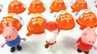 小猪佩奇拆奇趣蛋03 粉红猪小妹玩具蛋