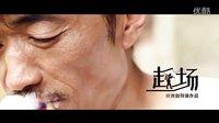 正安首部微电影《赶场》鲜光剑导演作品