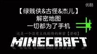 【绿贱侠&古怪&杰儿】MinecraftPE多人解谜【一切都为了手机】