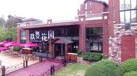 营口最有品位的餐厅-玖粤花园-营口影视1839