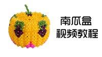 南瓜盒-1 手工串珠收纳盒果盘教程 DIY编织教学视频 集智好来屋出品