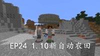 我的世界【明月庄主☆小兔子】1.10生存EP24新自动农田的变化Minecraft