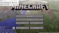 我的世界Minecraft1.9不正经の生存EP1