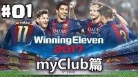 #01【实况足球2017】来吧-myClub开篇