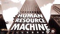 【FDylan】你会倒计时么?第25关-人力资源机器攻略(Human Resource Machine)