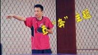 乒乓找教练 83 教你如何发又快又拱的奔球
