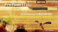 《Pro Tools11教程》03 Auto Backup 與 錄音介面的設定