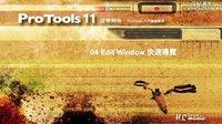 《Pro Tools11教程》04 Edit Window 快速導覽