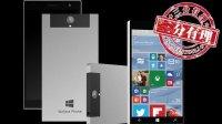#三分有理#:SurfacePhone将指纹识别集成在屏幕下?