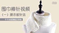 【A122】卡卡米妮_棒针围巾平针搓衣板针教程
