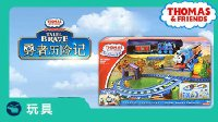 托马斯玩具02:BGL99 城堡大冒险套装