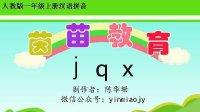 茵苗教育人教版一年级上册汉语拼音jqx