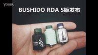 20160921:BUSHIDO 武士道雾化器S版 发布  一直未曾停下脚步