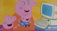 小猪佩奇 第一季21 佩奇家的电脑