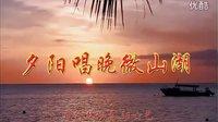 夕阳唱晚微山湖 葫芦丝演奏杨兴义
