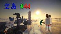 明月庄主★我的世界1.10师徒空岛生存EP44我是大神Minecraft