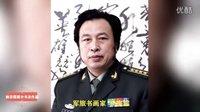 德艺双馨·映照时代——军旅书画家杨宗霖