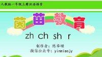 茵苗教育新版人教版一年级上册汉语拼音zh ch sh r