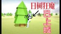 【战争模拟器】#2 惊现日树狂魔,弩炮之间的爱情与距离!