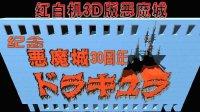 【红白机3D恶魔城】纪念恶魔城30周年