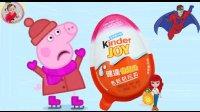 粉红猪小妹 小猪佩奇 小马宝莉 熊出没 --食玩 健达奇趣蛋