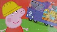 小猪佩奇 第一季27 佩奇的新邻居