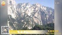 陕西省西安市华阴市奇险天下第一山华山缆车飞越游览摄影纪实音画视频