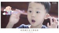 【亲子微电影】听,这样酥的小奶音,心都被融化了有没有!  超萌宝贝的成长记录MV
