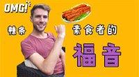 【OMG!看花絮】老外吃辣条——素食者的福音
