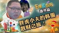 【主播真会玩】番外篇09:胖虎小夫的韩服散财之旅!