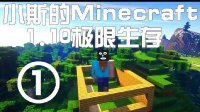 【小斯的Minecraft】我的世界新版1.10极限生存第①期:出身良好 豪宅框架基本构成!