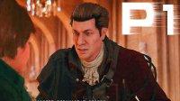 小斯《刺客信条:大革命》流程攻略向解说第①期:凡尔赛宫