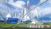守望先锋【乱斗模式-夏季运动会】(DJ踢足球)-4比0获胜20160806