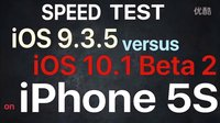 iPhone 5S - iOS 9.3.5 vs iOS 10.1 Beta 2 速度测试 - 性能测试!@成近田