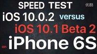 iPhone 6S - iOS 10.0.2 vs iOS 10.1 Beta 2 速度测试 - 性能测试!@成近田