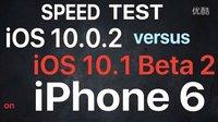 iPhone 6 - iOS 10.0.2 vs iOS 10.1 Beta 2 速度测试 - 性能测试!@成近田