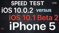 iPhone 5 - iOS 10.0.2 vs iOS 10.1 Beta 2 速度测试 - 性能测试!@成近田