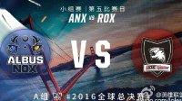 2016年英雄联盟S6总决赛 附加赛 ROX vs ANX