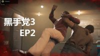 【HoHo解说】四海兄弟3-EP2[黑手党3]