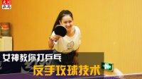 【女神教你打乒乓】第2期 反手攻球技术