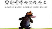 有声绘本《是谁嗯嗯在我的头上》:教孩子认识动物的便便