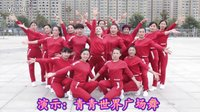 青青世界广场舞 具有感染力的劲爆舞队朋友说的(⊙o⊙)《DJ相思渡口》原创杨丽萍