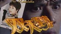 双天至尊 1993 EP01