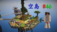 明月庄主★我的世界1.10师徒空岛生存EP46爱心大使Minecraft
