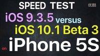 iPhone 5S - iOS 9.3.5 vs iOS 10.1 Beta 3  速度測試 - 性能測試!@成近田
