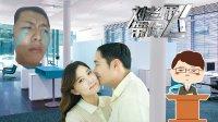 刘老师带你飞:不能忍!奇葩公司女员工上班前必须接受老板亲吻